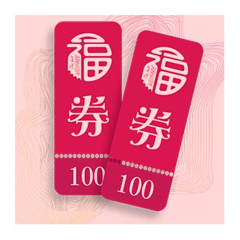 福袋(含100福券)