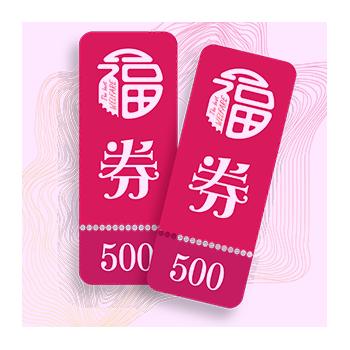 福袋(含500福券)