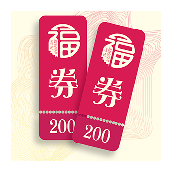 福袋(含200福券)