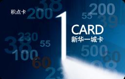 汽车保养提示卡_新华一城卡-预付365_综合福利消费平台
