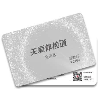 关爱体检通全新四卡(全国版)