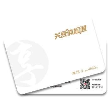 关爱体检通尊享卡(全国版)