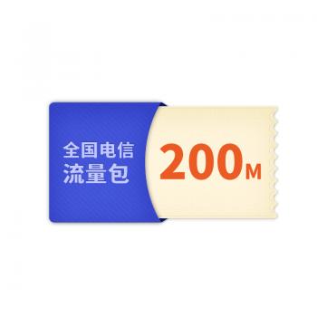 中国电信流量包 200MB