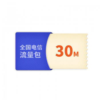中国电信流量包 30MB