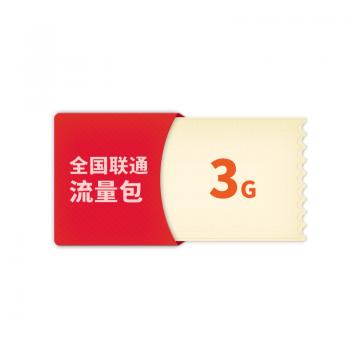 中国联通流量包 3G