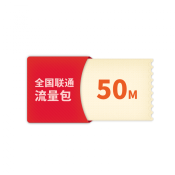 中国联通流量包 50MB