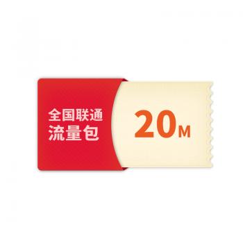 中国联通流量包 20MB