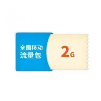 中国移动流量包 2G