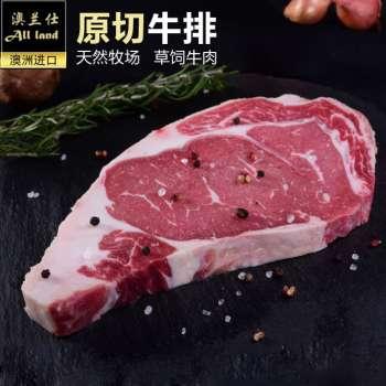 澳兰仕】澳洲进口安格斯草饲牛肉 牛扒原切原味西冷牛排190g*2片