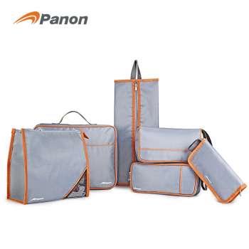 攀能收纳套装旅行4件套PN-2752