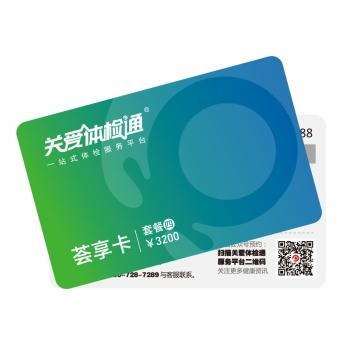 关爱体检通荟享四(全国版)
