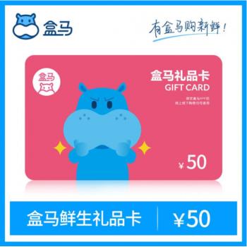 盒马鲜生电子礼品卡-50元(一至三个工作日发货)