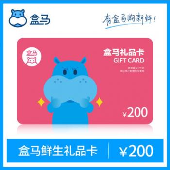盒马鲜生电子礼品卡-200元(一至三个工作日发货)