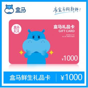 盒马鲜生电子礼品卡-1000元(一至三个工作日发货)