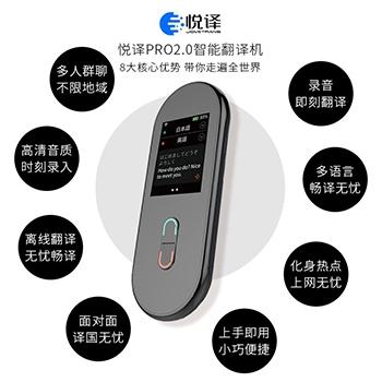 PRO2.0智能翻译机